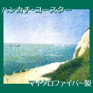 スーラ「バ・ビュタンの砂浜、オンフルール」【ハンカチ・コースター】