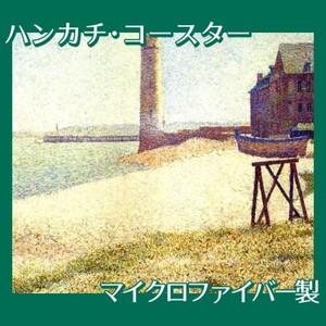スーラ「オンフルールの灯台」【ハンカチ・コースター】