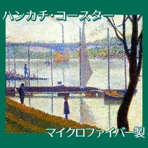 スーラ「クールブヴォワの橋」【ハンカチ・コースター】