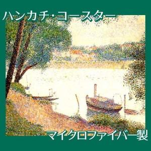 スーラ「曇りの日のラ・グランド・ジャット島」【ハンカチ・コースター】