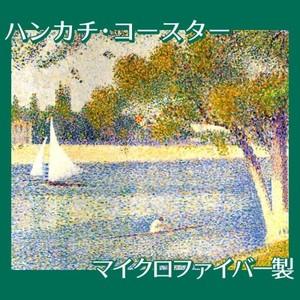 スーラ「ラ・グランド・ジャット島のセーヌ河」【ハンカチ・コースター】