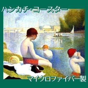 スーラ「アニエールの水浴」【ハンカチ・コースター】