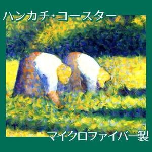スーラ「農作業をする女たち」【ハンカチ・コースター】