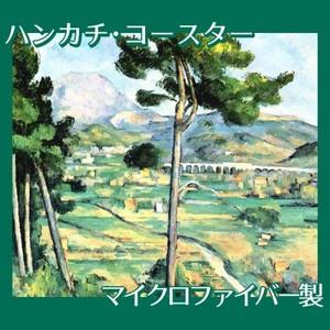 セザンヌ「サント・ヴィクトワール山」【ハンカチ・コースター】