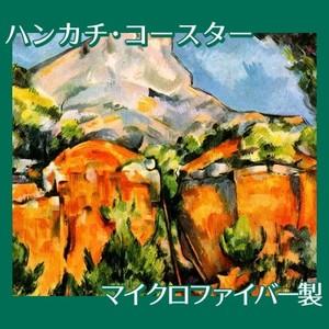 セザンヌ「石切場とサント・ヴィクトワール山」【ハンカチ・コースター】