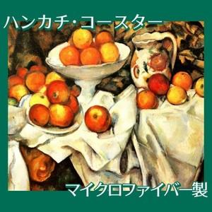 セザンヌ「リンゴとオレンジのある静物」【ハンカチ・コースター】