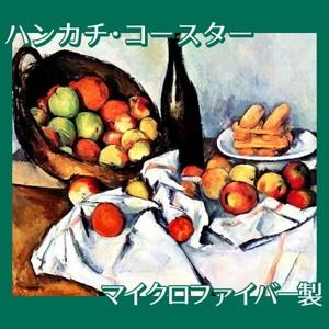 セザンヌ「リンゴのかごのある静物」【ハンカチ・コースター】