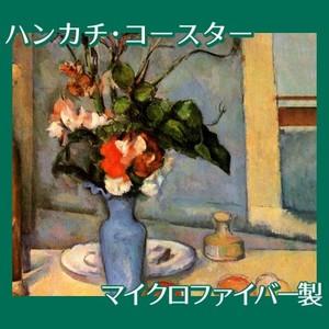 セザンヌ「青い花瓶」【ハンカチ・コースター】