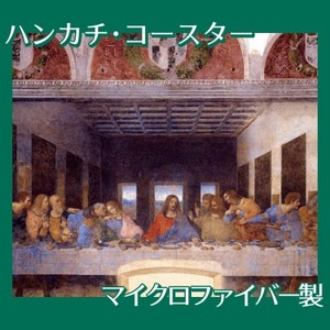 ダヴィンチ「最後の晩餐」【ハンカチ・コースター】