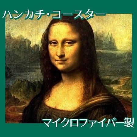 ダヴィンチ「モナリザ」【ハンカチ・コースター】