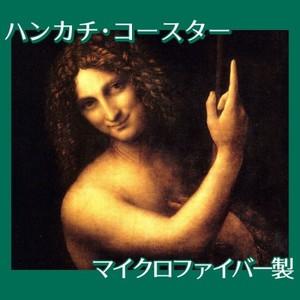 ダヴィンチ「洗礼者ヨハネ」【ハンカチ・コースター】