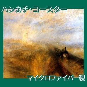 ターナー「雨、蒸気.スピード:グレート・ウェスタン鉄道」【ハンカチ・コースター】