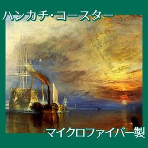 ターナー「戦艦テメレール号」【ハンカチ・コースター】