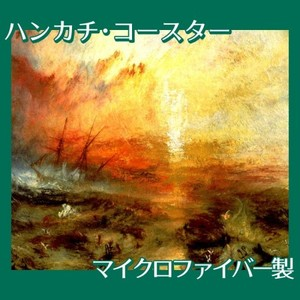 ターナー「奴隷船」【ハンカチ・コースター】