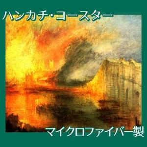 ターナー「国会議事堂の炎上、1834年10月16日」【ハンカチ・コースター】