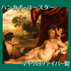 ティツアーノ「ヴィーナスとリュート奏者」【ハンカチ・コースター】