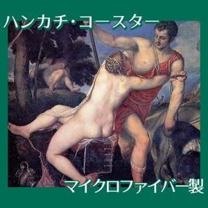 ティツアーノ「ヴィーナスとアドニス」【ハンカチ・コースター】