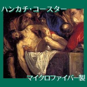 ティツアーノ「キリストの埋葬」【ハンカチ・コースター】