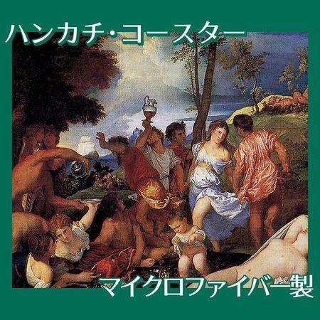 ティツアーノ「バッカス祭(アンドロス島の人々)」【ハンカチ・コースター】