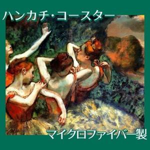 ドガ「四人の踊り子」【ハンカチ・コースター】