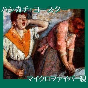 ドガ「洗濯女」【ハンカチ・コースター】