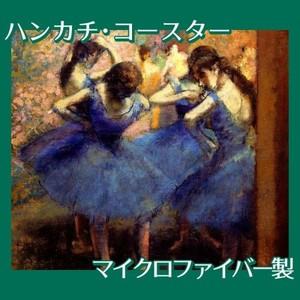 ドガ「青い踊り子」【ハンカチ・コースター】