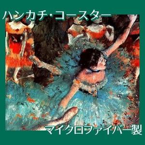 ドガ「緑の踊り子」【ハンカチ・コースター】
