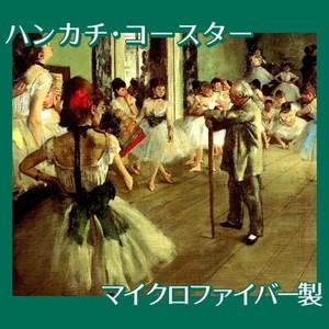 ドガ「ダンス教室」【ハンカチ・コースター】