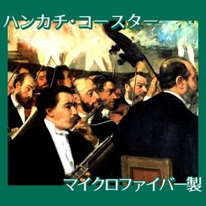 ドガ「オペラ座のオーケストラ」【ハンカチ・コースター】