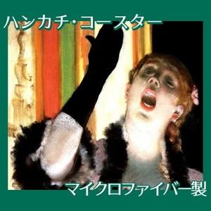 ドガ「カフェの歌い手」【ハンカチ・コースター】