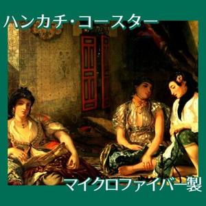 ドラクロワ「アルジェの女たち」【ハンカチ・コースター】