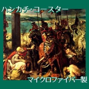 ドラクロワ「十字軍のコンスタンティノープル入城」【ハンカチ・コースター】