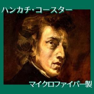 ドラクロワ「ショパンの肖像」【ハンカチ・コースター】
