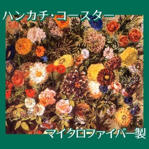 ドラクロワ「花」【ハンカチ・コースター】