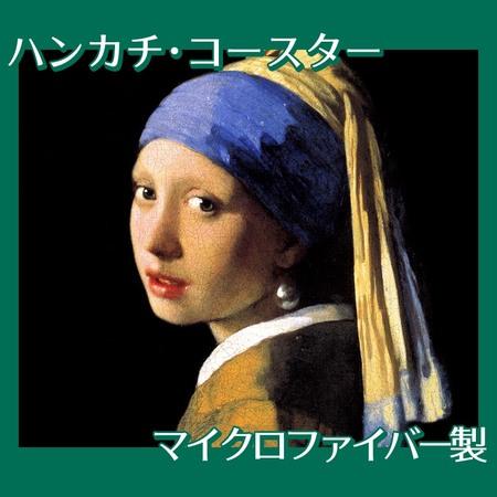 フェルメール「真珠の耳飾の女」【ハンカチ・コースター】