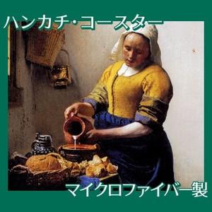 フェルメール「牛乳を注ぐ女」【ハンカチ・コースター】
