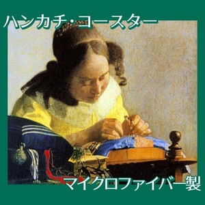 フェルメール「レースを編む女」【ハンカチ・コースター】