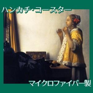 フェルメール「真珠のネックレスを持つ女」【ハンカチ・コースター】