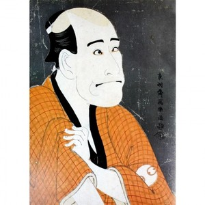 東洲斎写楽「初代嵐龍蔵の金貸石部金吉」【窓飾り】