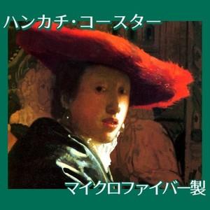 フェルメール「赤い帽子の女」【ハンカチ・コースター】