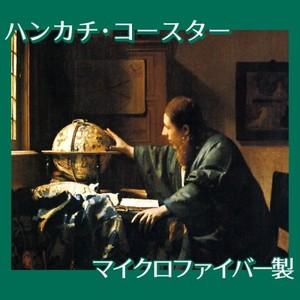 フェルメール「天文学者」【ハンカチ・コースター】