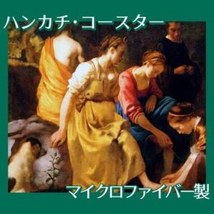 フェルメール「ダイアナとニンフたち」【ハンカチ・コースター】