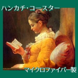 フラゴナール「読書する女」【ハンカチ・コースター】