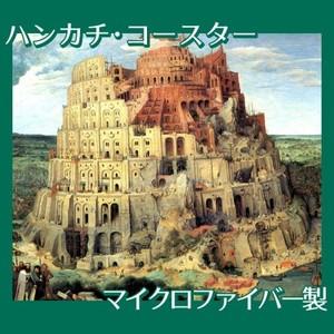 ブリューゲル「バベルの塔」【ハンカチ・コースター】