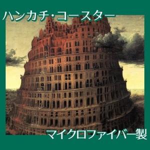 ブリューゲル「バベルの塔2」【ハンカチ・コースター】