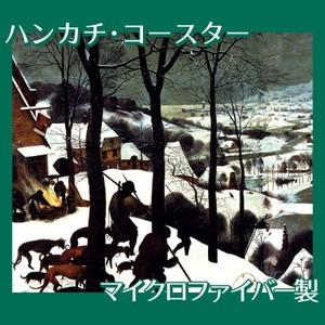 ブリューゲル「雪中の狩人」【ハンカチ・コースター】