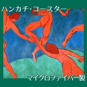 マティス「ダンス1」【ハンカチ・コースター】