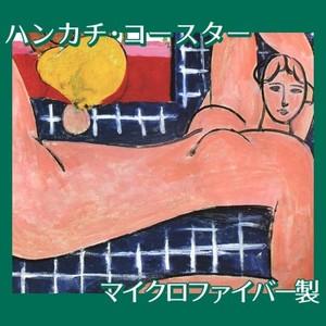 マティス「横たわる大きな裸婦」【ハンカチ・コースター】