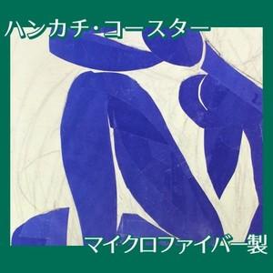 マティス「ブルー・ヌードIV」【ハンカチ・コースター】
