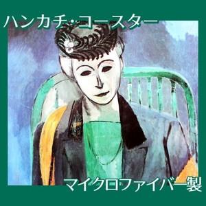 マティス「マティス夫人の肖像」【ハンカチ・コースター】
